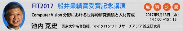 FIT2017船井業績賞受賞講演(池内克史)