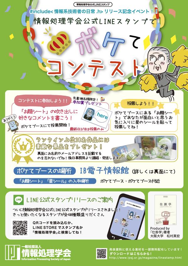 8e13436fc9 会誌編集部門 E-mail:editj@ipsj.or.jp · 学会について · 提言/プレスリリース · 表彰 · 学会誌「情報処理」 ...